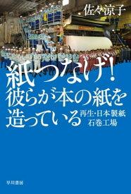 紙つなげ! 彼らが本の紙を造っている 再生・日本製紙石巻工場【電子書籍】[ 佐々 涼子 ]