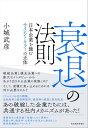 衰退の法則日本企業を蝕むサイレントキラーの正体【電子書籍】[ 小城武彦 ]