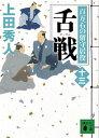 舌戦 百万石の留守居役(十三)【電子書籍】[ 上田秀人 ]