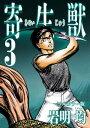 寄生獣 フルカラー版3巻【電子書籍】[ 岩明均 ]