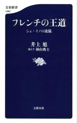 フレンチの王道 シェ・イノの流儀 電子特別版