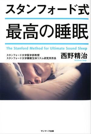 スタンフォード式 最高の睡眠【電子書籍】[ 西野精治 ]