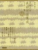 日本文学色彩用語集成 上代一編