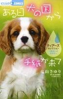 ある日 犬の国から手紙が来て〜出会いのキセキ〜 ティアーズセレクション