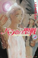 バラ色の聖戦 The Future is in our Hands!(5)