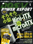 DOS/V POWER REPORT 2014年6月号