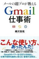 メールの超プロが教える Gmail仕事術