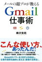 メールの超プロが教える Gmail仕事術【電子書籍】[ 樺沢紫苑 ]