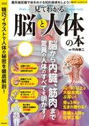 見てわかる脳と人体の本