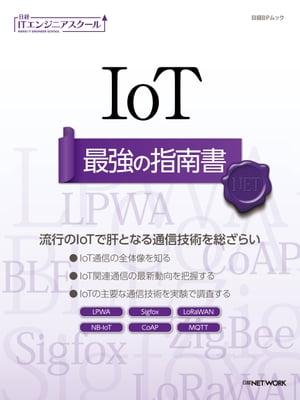 日経ITエンジニアスクール IoT最強の指南書【電子書籍】[ 日経NETWORK ]
