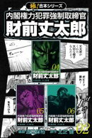 【極!合本シリーズ】 財前丈太郎~内閣権力犯罪強制取締官~2巻