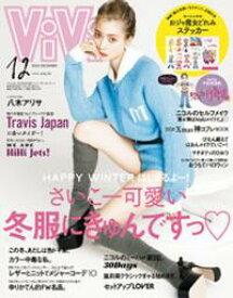 ViVi (ヴィヴィ) 2020年 12月号【電子書籍】