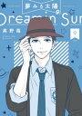 夢みる太陽 9【電子書籍】[ 高野苺 ]