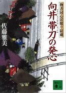 向井帯刀の発心 物書同心居眠り紋蔵(八)