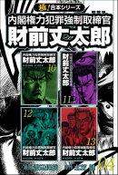 【極!合本シリーズ】 財前丈太郎~内閣権力犯罪強制取締官~4巻