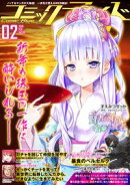 コミックライド2019年2月号(vol.32)