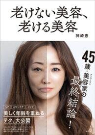 老けない美容、老ける美容【電子書籍】[ 神崎恵 ]