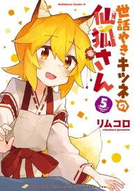 世話やきキツネの仙狐さん(5)【電子書籍】[ リムコロ ]