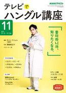 NHKテレビ テレビでハングル講座 2021年11月号[雑誌]