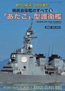 世界の艦船 増刊 第168集 精鋭自衛艦のすべて5 「あたご」型護衛艦