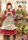純喫茶「一服堂」の四季【電子書籍】[ 東川篤哉 ]