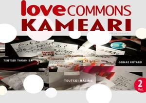 LOVECOMMONS KAMEARI vol.2