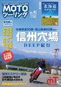 MOTOツーリング 2019年 07月号【電子書籍】[ MOTOツーリング編集部 ]