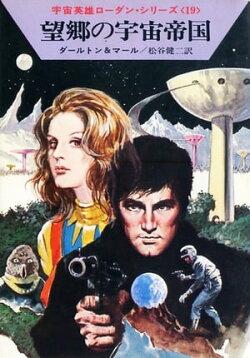宇宙英雄ローダン・シリーズ 電子書籍版37 発狂惑星
