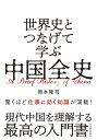 世界史とつなげて学ぶ 中国全史【電子書籍】[ 岡本隆司 ]