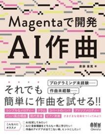 Magentaで開発 AI作曲【電子書籍】[ 斎藤喜寛 ]
