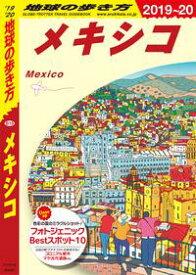地球の歩き方 B19 メキシコ 2019-2020【電子書籍】