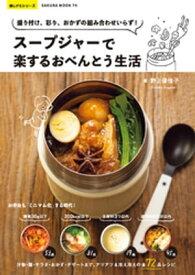スープジャーで楽するおべんとう生活【電子書籍】[ 野上優佳子 ]