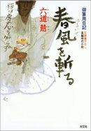 春風を斬(き)る~御算用日記~