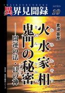 [異界見聞録10]火水家相 鬼門の秘密ーー開運の法・艮の神