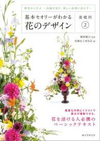 基本セオリーがわかる花のデザイン 〜基礎科2〜 歴史から学ぶー伝統を知り、新しい表現に活かすー【電子書籍】[ 磯部健司 ]