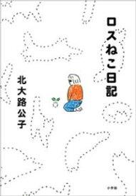 ロスねこ日記【電子書籍】[ 北大路公子 ]