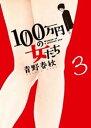 100万円の女たち(3)【電子書籍】[ 青野春秋 ]