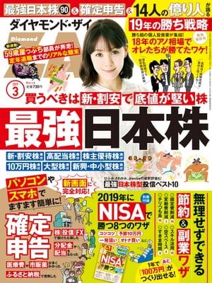ダイヤモンドZAi 19年3月号【電子書籍】[ ダイヤモンド社 ]