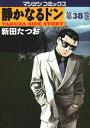 静かなるドン(38)【電子書籍】[ 新田たつお ]
