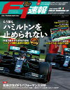 F1速報 2020 Rd13 エミリア・ロマーニャGP号【電子書籍】[ 三栄 ]