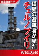 福島の避難者が見たチェルノブイリ