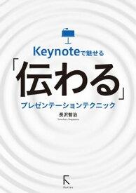 Keynoteで魅せる「伝わる」プレゼンテーションテクニック【電子書籍】[ 長沢智治 ]
