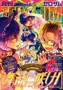 Comic ZERO-SUM (コミック ゼロサム) 2020年12月号【電子書籍】[ 春園ショウ ]