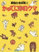 かってにシロクマ 動物生態図鑑 2