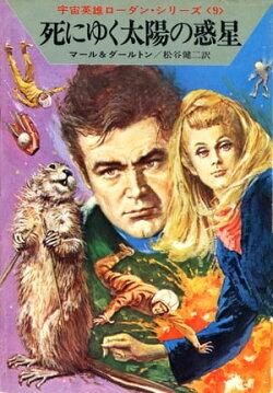 宇宙英雄ローダン・シリーズ 電子書籍版17 死にゆく太陽の惑星