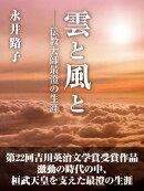 雲と風と ーー伝教大師最澄の生涯