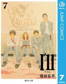 I'll 〜アイル〜 7【電子書籍】[ 浅田弘幸 ]