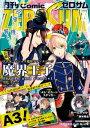 Comic ZERO-SUM (コミック ゼロサム) 2017年7月号【電子書籍】[ ムネヤマヨシミ ]