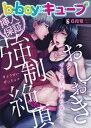 b-boyキューブ2017年6月号 特集「おしおき強制絶頂」【電子書籍】[ yoshi ]