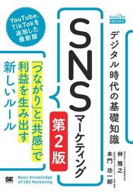 デジタル時代の基礎知識『SNSマーケティング』 第2版 「つながり」と「共感」で利益を生み出す新しいルール(MarkeZine BOOKS)【電子書籍】[ 林雅之 ]